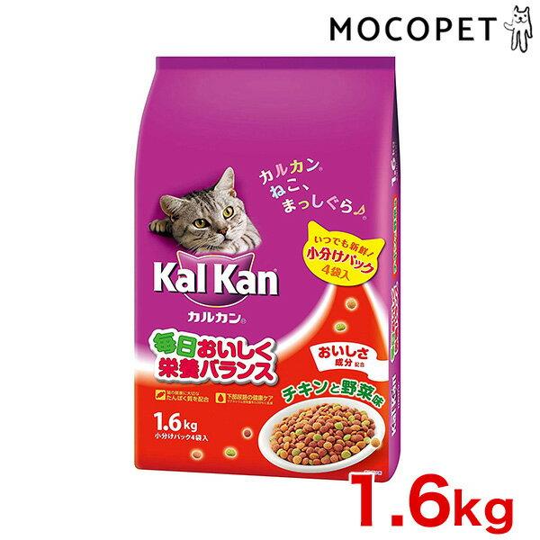 マースジャパンリミテッド [カルカン]Kalkan 成猫用 チキンと野菜味 1.6kg(小分けパック4袋入) 4902397839781 #w-145376
