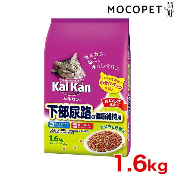 マースジャパンリミテッド [カルカン]Kalkan 成猫用 下部尿路の健康維持用 まぐろと野菜味 1.6kg(小分けパック4袋入) 4902397834939 #w-145380