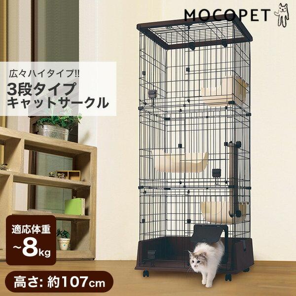 ペティオ[Petio] ネココ[necoco] キャットルームサークル 3段タイプ / JAN:4903588250880 猫用ケージ キャットゲージ タワー構造 #w-145409【猫ケージ&お出かけSALE】
