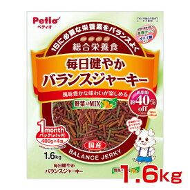 ペティオ [Petio] 毎日健やか バランスジャーキー 野菜入りMIX 1.6kg おやつ 犬用 4903588123269 #w-145579