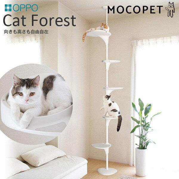 OPPO[オッポ] CatForest ホワイト / おしゃれ キャットタワー 突っ張り スリム 省スペース シンプルな猫タワー モダン 4904771109022 #w-146119