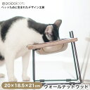 最大1000円offクーポン☆犬猫用 天然ウォールナットウッド ペットボウルスタンド S16(Walnut Wood) JAN:795601020200 / 給...