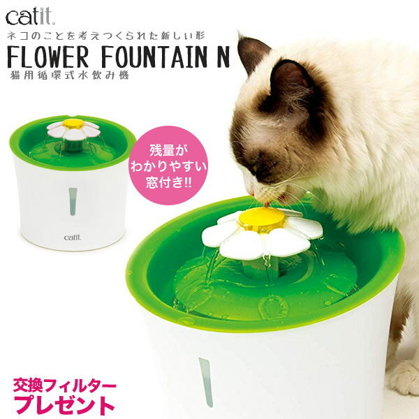 【22日限定!猫の日セール☆ 更に350円オフクーポンも♪】ジェックス[GEX] cat it[キャトイット] フラワーファウンテン 自動給水器 / 花びら 花 猫用 給水機 水 水飲み 花 おしゃれ かわいい キャティット JAN:4972547924728 #w-147250