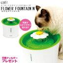 【あす楽】【決算セール開催中】【新作】ジェックス[GEX] cat it[キャトイット] フラワーファウンテン 自動給水器 / 花びら 花 猫用 給水機 水 水飲み 花 おしゃれ かわいい キャティット 4972547925640 #w-147250