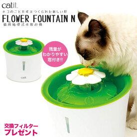 【あす楽】【新作】ジェックス[GEX] cat it[キャトイット] フラワーファウンテン 自動給水器 / 花びら 花 猫用 給水機 水 水飲み 花 おしゃれ かわいい キャティット 4972547925640 #w-147250