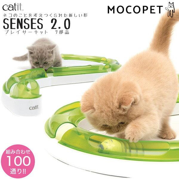 【あす楽】ジェックス catit SENSES2.0 プレイサーキット 猫用 おもちゃ 4972547924766 #w-147254