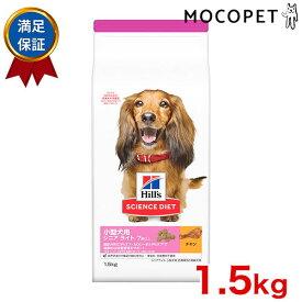 サイエンスダイエット シニアライト 小型犬用 肥満高齢犬 1.5kg w-147455-00-00 0052742008394