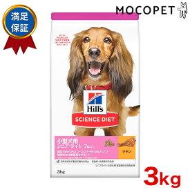 サイエンスダイエット シニアライト 小型犬用 肥満高齢犬 3kg w-147456-00-00 0052742008400