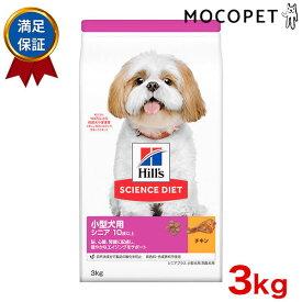 サイエンスダイエット シニアプラス 小型犬用 高齢犬用 3kg / 犬 ドッグフード ドライ シニア w-147460 0052742008455