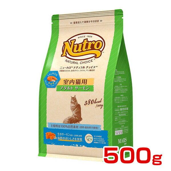 ナチュラルチョイス[Natural choice]キャット 室内猫用 アダルト サーモン 500g 4562358785481 #w-147975