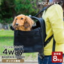 4way ブロッサムリュックキャリー ミニチュアダックス専用/ バックパック キャリーカート ショルダーバッグ 小型犬用 …