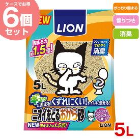 【あす楽】【お得な6個セット】ライオン ニオイをとるおから砂 5L / 猫砂 ねこ砂トイレ 香りつき 固まる 4903351002906 #w-148121