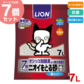 【あす楽】ライオン ニオイをとる砂 7歳以上 紙タイプ 7L 4903351003491 #w-148123【お得な7個セット】