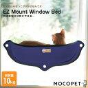 【あす楽】K&H 旧タイプ吸盤:Window Bed デニムブルー 『安心の正規品』 猫 ベッド 窓貼付けハンモック 強力吸盤 【…