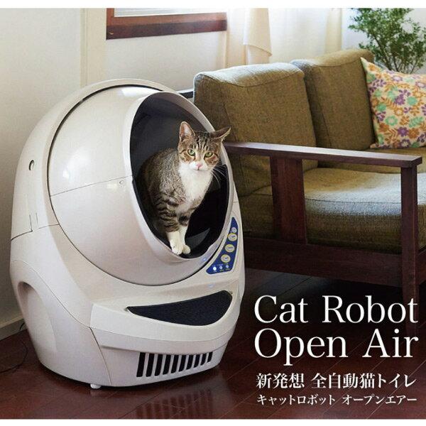 次世代自動猫トイレ キャットロボット オープンエアー [Cat Robot Open Air] / JAN:0850470001225 猫 トイレ 電動 高級 自動清掃 #w-149210