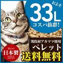 【あす楽】国産 木質ペレット 猫砂 33L [20kg]/ 業務用 ねこ砂 システムトイレ用 ペレットストーブ燃料 間伐材リサイ…