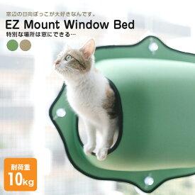 【あす楽】『安心の正規品』EZ Mount Window Pod イージーマウントウィンドウポッド / タン(ベージュ) グリーン 0655199091829 0655199091812 / コスゲ 猫 ベッド 窓貼付けハンモック 強力吸盤 【送料無料】 #w-149241