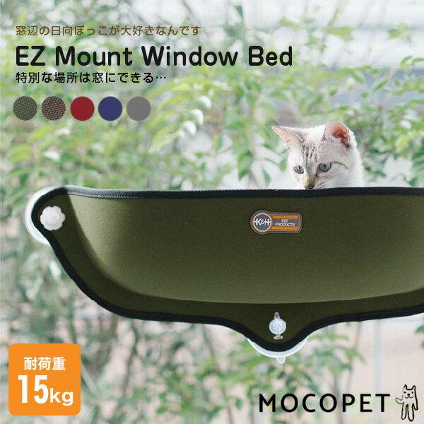 【選べる7色】『安心の正規品』EZ Mount window Bed イージーマウントウィンドウベッド / タン(ベージュ) グリーン ブラウン オリーブ 0655199091928 0655199091911 0655199060979 0655199060962 猫 ベッド 窓貼付けハンモック 強力吸盤 【送料無料】