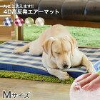 4D高反発エアークッションマット体圧分散ペット用マットレス洗える蒸れにくい老犬猫高齢ペット介護用品床ずれ防止Mブルー×チェック#w-149467