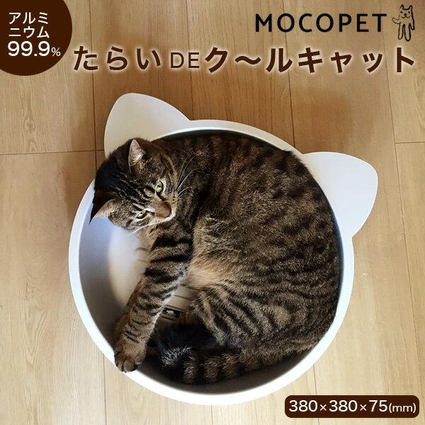 【あす楽】クールキャット 猫たらい / ひんやりクール猫鍋 アルミ鍋 暑さ対策 ひんやり 冷え冷え JAN:4571288410028 / ボストーク #w-149501
