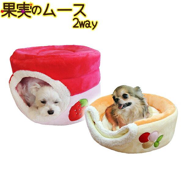 最大350円offクーポン☆ペッツルート 果実のムース2way イチゴ ベッド #w-149632【犬ハウス&ベッドSALE】【猫ハウス&ベッドSALE】