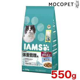 【あす楽】[アイムス]IAMS 成猫用 体重管理用 まぐろ味 550g 4902397841753 #w-150183-00-00/ 猫 キャットフード ドライ 4902397841753