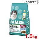 [アイムス]IAMS 成猫用 体重管理用 まぐろ味 1.5kg 4902397841777 #w-150195-00-00/ 猫 キャットフード ドライ 4902397841777