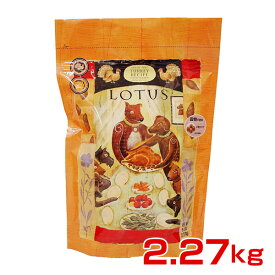 ロータスジャパン 穀物不使用 グレインフリー ターキーレシピ 成犬用 小粒 2.27kg 4582259271364 #w-150294