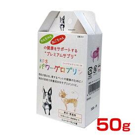 ケーピーエス 愛犬・愛猫用 プレミアム サプリメント パワーグロブリン 50g 4525705019592 #w-150309