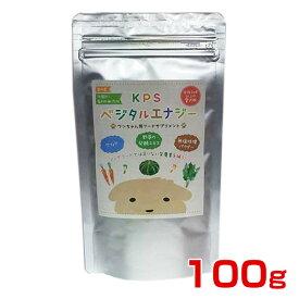 ケーピーエス 愛犬・愛猫用栄養補助食品 ベジタルエナジー 100g サプリメント4525705019936 #w-150310
