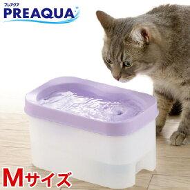 【あす楽】[リッチェル]Richell 猫の健康のため プレミアムな水 プレアクア キャットウォーターファウンテン M パープル 浄水 給水器 4973655955956 #w-151012