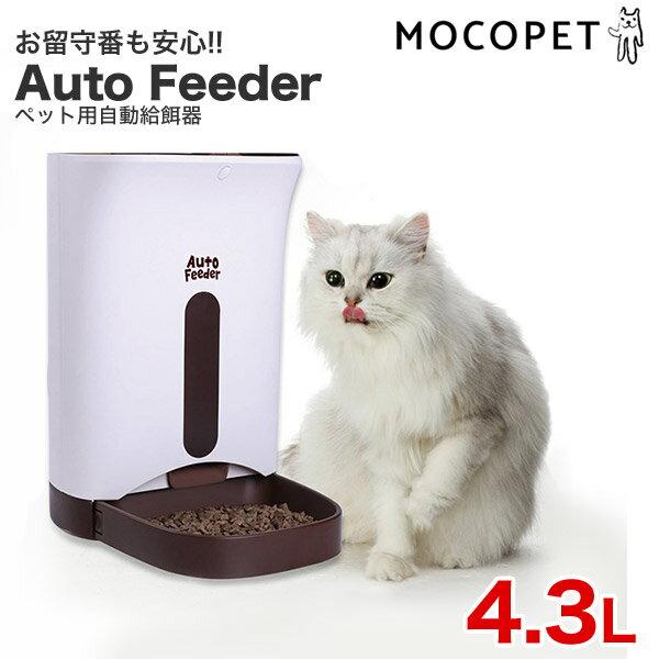 マルカン ペット用 オートフィーダー 自動給餌器 4.3L 犬猫用 4906456559917 #w-151015