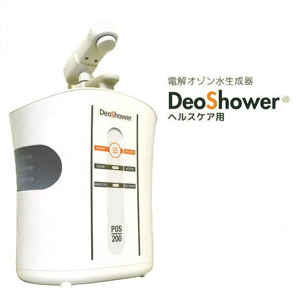 柏崎ユーエステック 電解オゾン水生成器DeoShower ヘルスケア用 POS-200 4582426230309 #w-151202-00-00