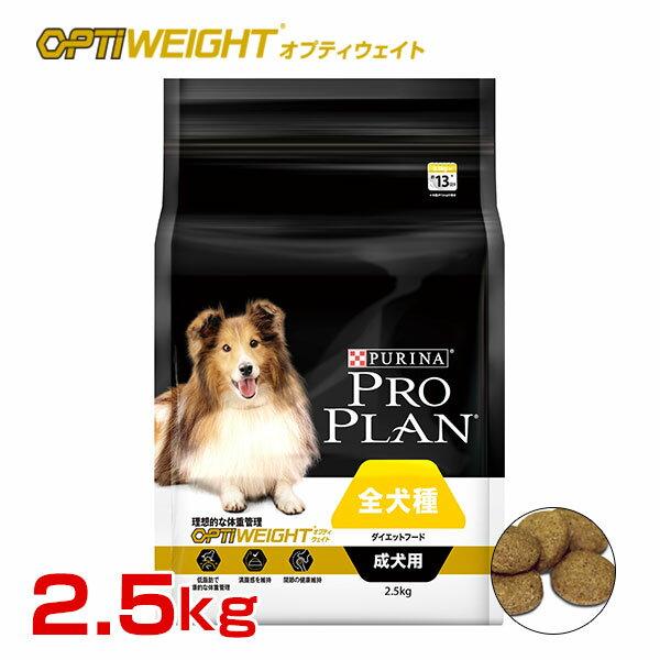 [プロプラン]PROPLAN プロプラン オプティウェイト 理想的な体重管理 全犬種 成犬用 ダイエットフード チキン 2.5kg 4902201208338 #w-151217