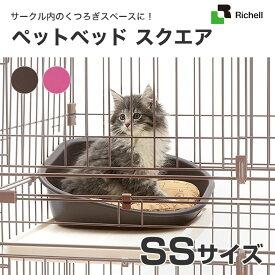 2色から選べる サークル用 ペットベッド スクエア SSサイズ ブラウンとピンク[リッチェル]Richell / 猫用品 サークル オプション #w-151249