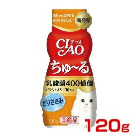【あす楽】チャオ ちゅーる ボトル 乳酸菌乳酸菌400億個 とりささみ 120g CIAO ちゅ〜る いなば チュール 国産 猫用 おやつ 液体 4901133304767 #w-151478