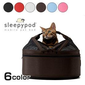 [スリーピーポッド]sleepypod 犬猫のための高品質キャリーバッグ 快適、頑丈な作り ペットと旅行、お出掛け 選べる6色 通院 #w-151733 防災セット