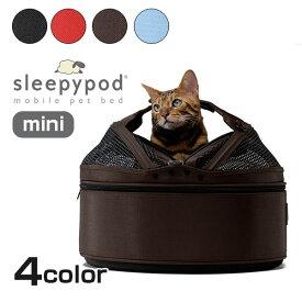 最大450円OFFクーポン★[スリーピーポッド]sleepypod 犬猫のための高品質キャリーバッグ mini 快適、頑丈な作り ペットと旅行、お出掛け 選べる4色 通院 #w-151735 防災セット