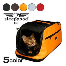 [スリーピーポッド]sleepypod 猫用 コンパクト キャリーバッグ Air ジェット 5色から選べる #w-151737 防災セット
