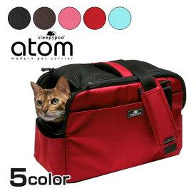 [スリーピーポッド]sleepypod 猫用 キャリーバッグ Atom ジェット 5色から選べる #w-151738 防災セット