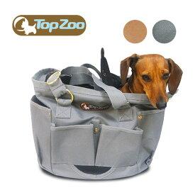 [トップズー]TopZoo トラベルバッグ ベーター 犬猫用 グレー ブラウン 2色から選べる #w-151744