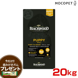 【豪華おまけ付!早い者勝ち☆彡】[ブラックウッド]BLACKWOOD パピー チキン 20kg(5.4kg×4袋) ドッグフード 全犬種 離乳後〜老齢期 とうもろこし、小麦、大豆不使用 アレルゲン配慮フード 4