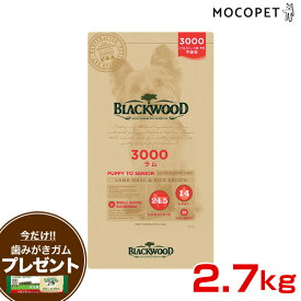 【あす楽】【豪華おまけ付!早い者勝ち☆彡】[ブラックウッド]BLACKWOOD 3000 ラム 2.7kg ドッグフード 小粒 全犬種 離乳後〜老齢期 とうもろこし、小麦、大豆不使用 アレルゲン配慮 4562210501181 #w-151850