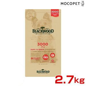 【豪華おまけ付!早い者勝ち☆彡】[ブラックウッド]BLACKWOOD 3000 ラム 2.7kg ドッグフード 小粒 全犬種 離乳後〜老齢期 とうもろこし、小麦、大豆不使用 アレルゲン配慮 4562210501181 #w-151850[pm]