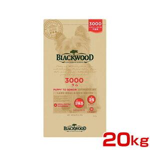 [ブラックウッド]BLACKWOOD 3000 ラム 20kg ドッグフード 小粒 全犬種 離乳後〜老齢期 とうもろこし、小麦、大豆不使用 アレルゲン配慮 4562210501037 #w-151852[pm]