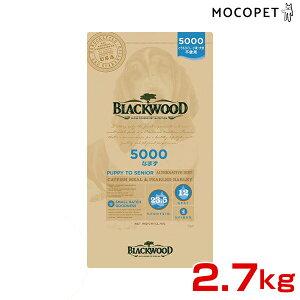 【豪華おまけ付!早い者勝ち☆彡】[ブラックウッド]BLACKWOOD 5000 なまず 2.7kg 小〜中粒 ドッグフード 全犬種 離乳後〜老齢期 アレルギー とうもろこし、小麦、大豆不使用 アレルゲン配慮フ