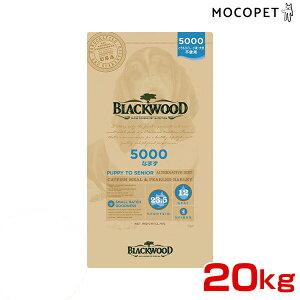 【豪華おまけ付!早い者勝ち☆彡】[ブラックウッド]BLACKWOOD 5000 なまず 20kg(5.4kg×4袋) 小〜中粒 ドッグフード 全犬種 離乳後〜老齢期 アレルギー とうもろこし、小麦、大豆不使用 アレ