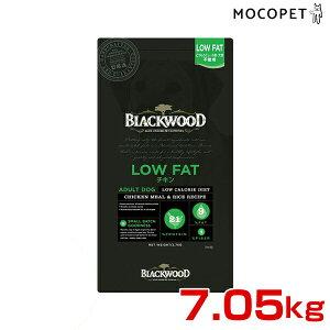 【豪華おまけ付!早い者勝ち☆彡】[ブラックウッド]BLACKWOOD 低カロリー LOW FAT 体重管理 チキン 7.05kg中粒 ドッグフード 全犬種 成犬期〜老齢期 とうもろこし、小麦、大豆不使用 アレルゲ