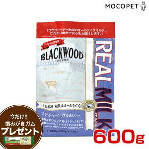 【豪華おまけ付!早い者勝ち☆彡】[ブラックウッド]BLACKWOOD すごい、ミルク リアルミルク 600g (200g×3個) 全犬種 初乳配合 高栄養 4562210500498 低アレルゲン #w-151878