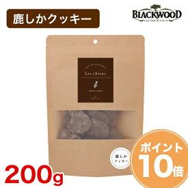 【あす楽】[ブラックウッド]BLACKWOOD 鹿しかクッキー 200g / 犬用 おやつ ドッグトリーツ 4562210501341 #w-151882